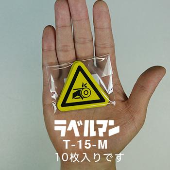 ベルト巻込み注意三角ラベルT-15-M現品の袋入り画像