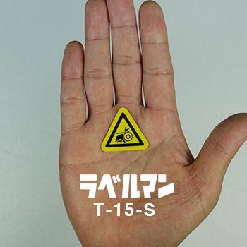 ベルト巻込み注意三角ラベルT-15-S現品の画像