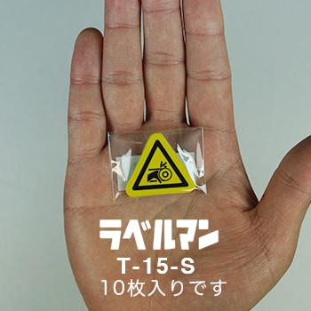 ベルト巻込み注意三角ラベルT-15-S現品の袋入り画像