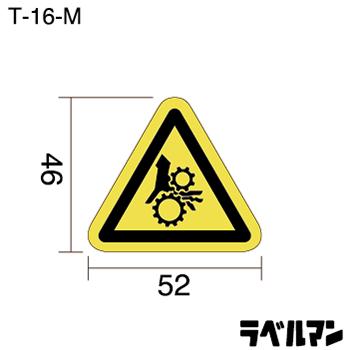 注意ラベルT-16-Mのサイズ画像