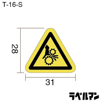 ギア巻込み注意ラベルT-16-Sのサイズ画像