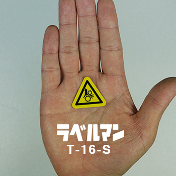 ギア巻込み注意三角ラベルT-16-S現品の画像