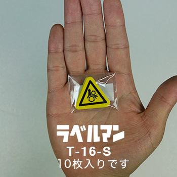ギア巻込み注意三角ラベルT-16-S現品の袋入り画像