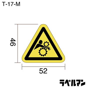 注意ラベルT-17-Mのサイズ画像