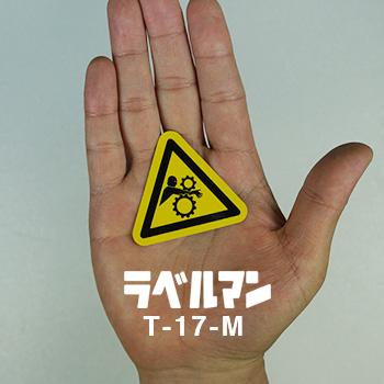 ギア巻込み注意三角ラベルT-17-M現品の画像