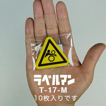 ギア巻込み注意三角ラベルT-17-M現品の袋入り画像