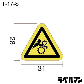 注意ラベルT-17-Sのサイズ画像