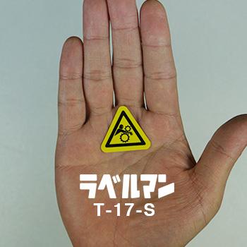 ギア巻込み注意三角ラベルT-17-S現品の画像