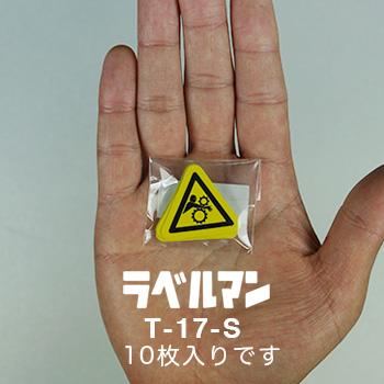 ギア巻込み注意三角ラベルT-17-S現品の袋入り画像