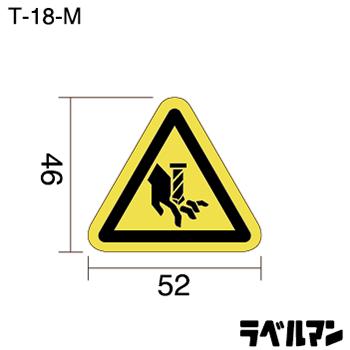 注意ラベルT-18-Mのサイズ画像