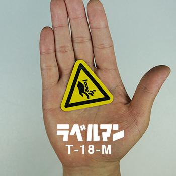 切断注意三角ラベルT-18-M現品の画像