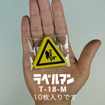 切断注意三角ラベルT-18-M現品の袋入り画像