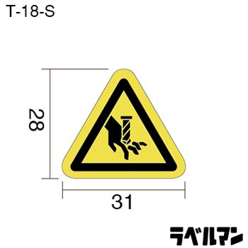 切断注意ラベルT-18-Sのサイズ画像