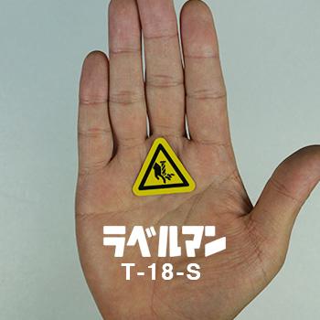 切断注意三角ラベルT-18-S現品の画像