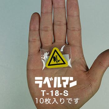 切断注意三角ラベルT-18-S現品の袋入り画像