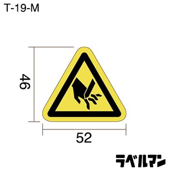 切断注意ラベルT-19-Mのサイズ画像