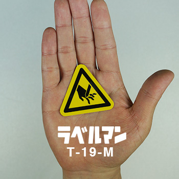 切断注意三角ラベルT-19-M現品の画像
