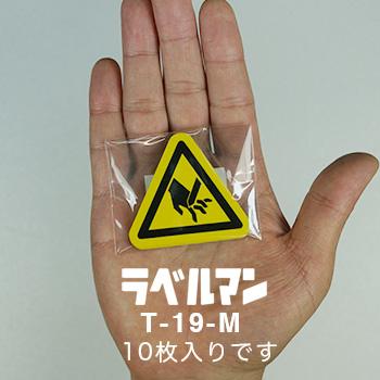切断注意三角ラベルT-19-M現品の袋入り画像