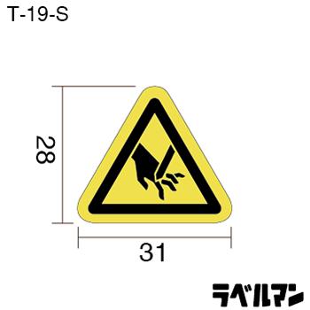 切断注意ラベルT-19-Sのサイズ画像