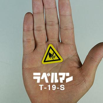 切断注意三角ラベルT-19-S現品の画像