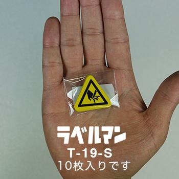 切断注意三角ラベルT-19-S現品の袋入り画像