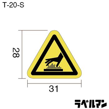 注意ラベルT-20-Sのサイズ画像