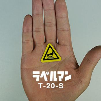 高温注意三角ラベルT-20-S現品の画像