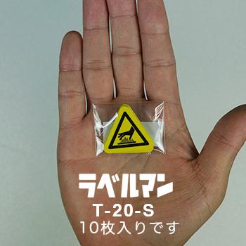 高温注意三角ラベルT-20-S現品の袋入り画像