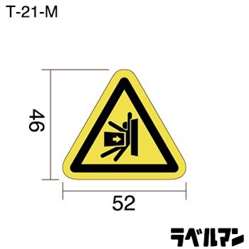 注意ラベルT-21-Mのサイズ画像