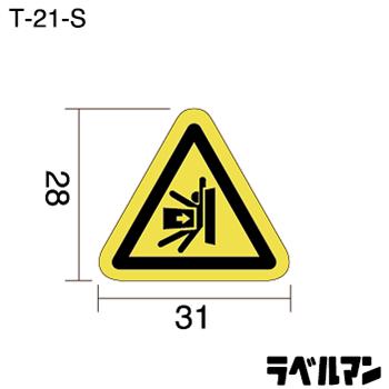 挟まれ注意ラベルT-21-Sのサイズ画像