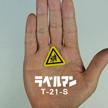 挟まれ注意三角ラベルT-21-S現品の画像