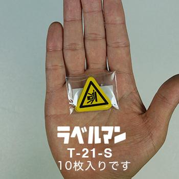 挟まれ注意三角ラベルT-21-S現品の袋入り画像