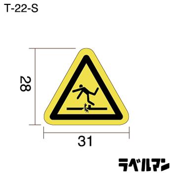 足元注意ラベルT-22-Sのサイズ画像