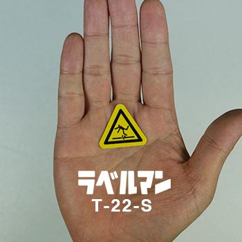足元注意三角ラベルT-22-S現品の画像