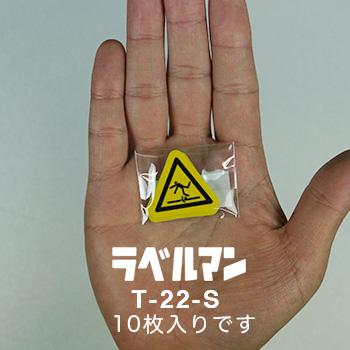 足元注意三角ラベルT-22-S現品の袋入り画像