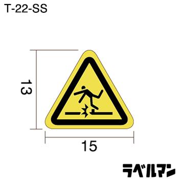 足元注意ラベルT-22-SSのサイズ画像