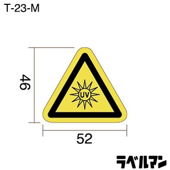 紫外線注意ラベルT-23-Mのサイズ画像