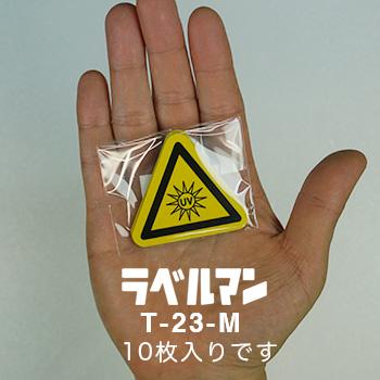 紫外線注意ラベルT-23-M現品の袋入り画像