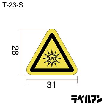 紫外線注意ラベルT-23-Sのサイズ画像