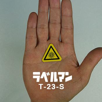 紫外線注意ラベルT-23-S現品の画像