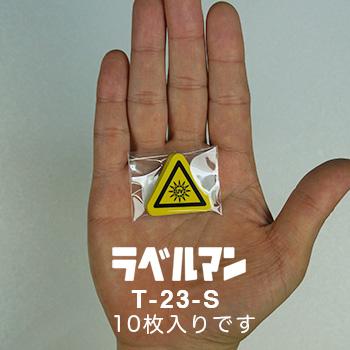 紫外線注意ラベルT-23-S現品の袋入り画像
