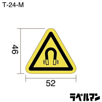 強磁性注意ラベルT-24-Mのサイズ画像