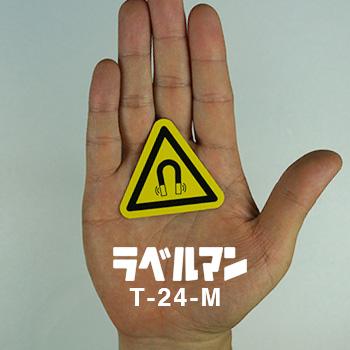 強磁性注意ラベルT-24-M現品の画像