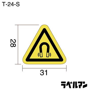 強磁性注意ラベルT-24-Sのサイズ画像