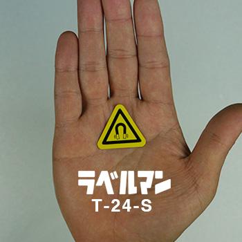 強磁性注意ラベルT-24-S現品の画像