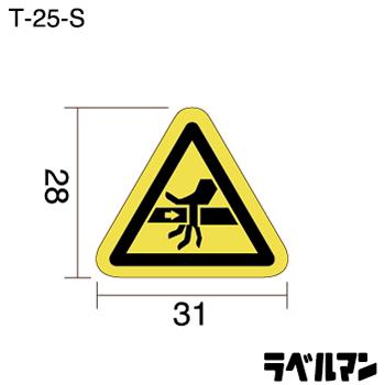 挟まれ注意ラベルT-25-Sのサイズ画像