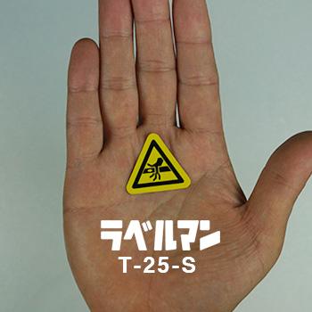 挟まれ性注意ラベルT-25-S現品の画像