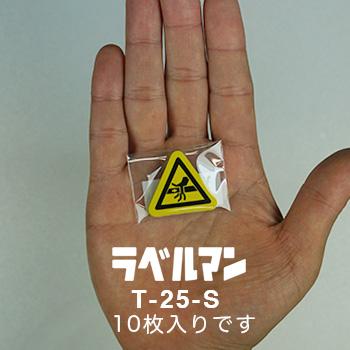 挟まれ性注意ラベルT-25-S現品の袋入り画像