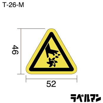 注意ラベルT-26-Mのサイズ画像