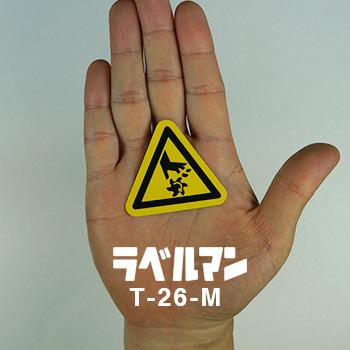 切断性注意ラベルT-26-M現品の画像